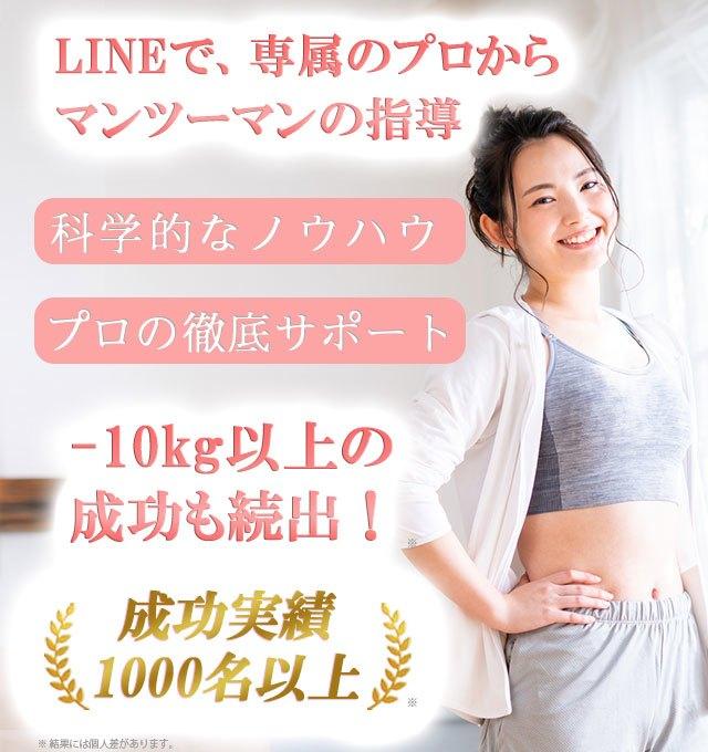 LINEでオンラインダイエットの指導を受けられるPlez
