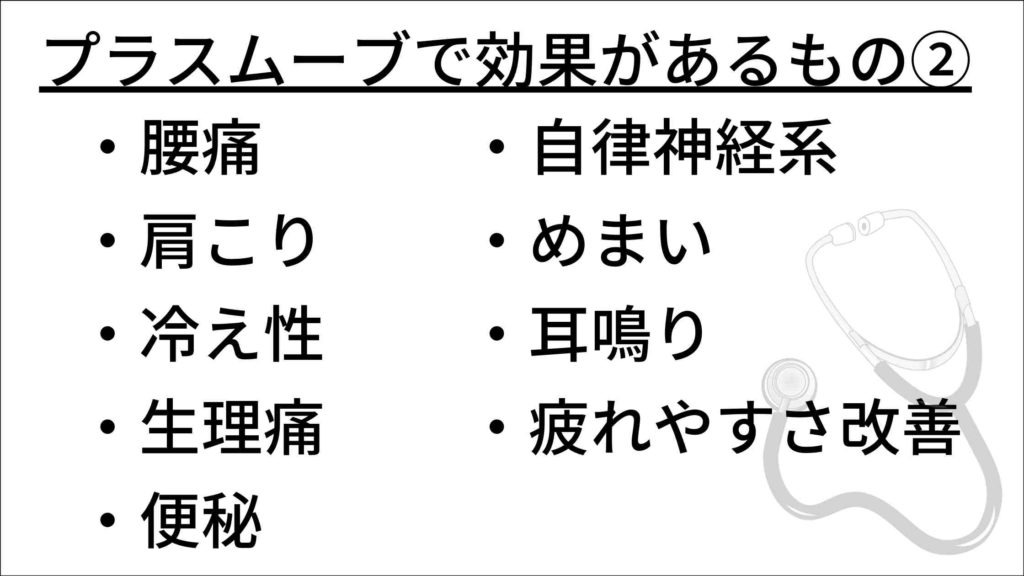 プラスムーブの効果リスト②