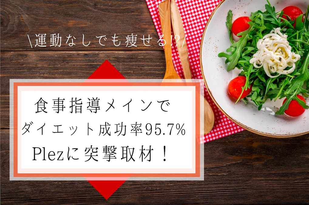 Plezのオンラインダイエット取材の画像