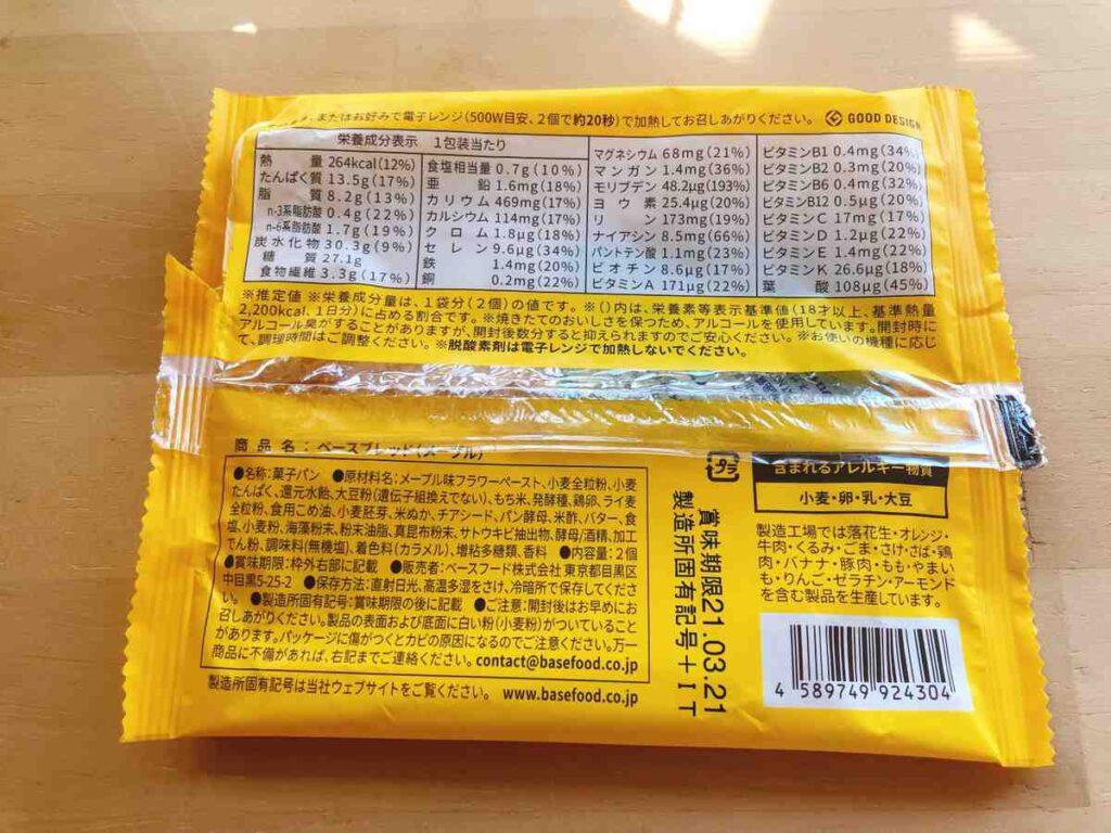 ベースブレッドのメープル味の栄養成分表示