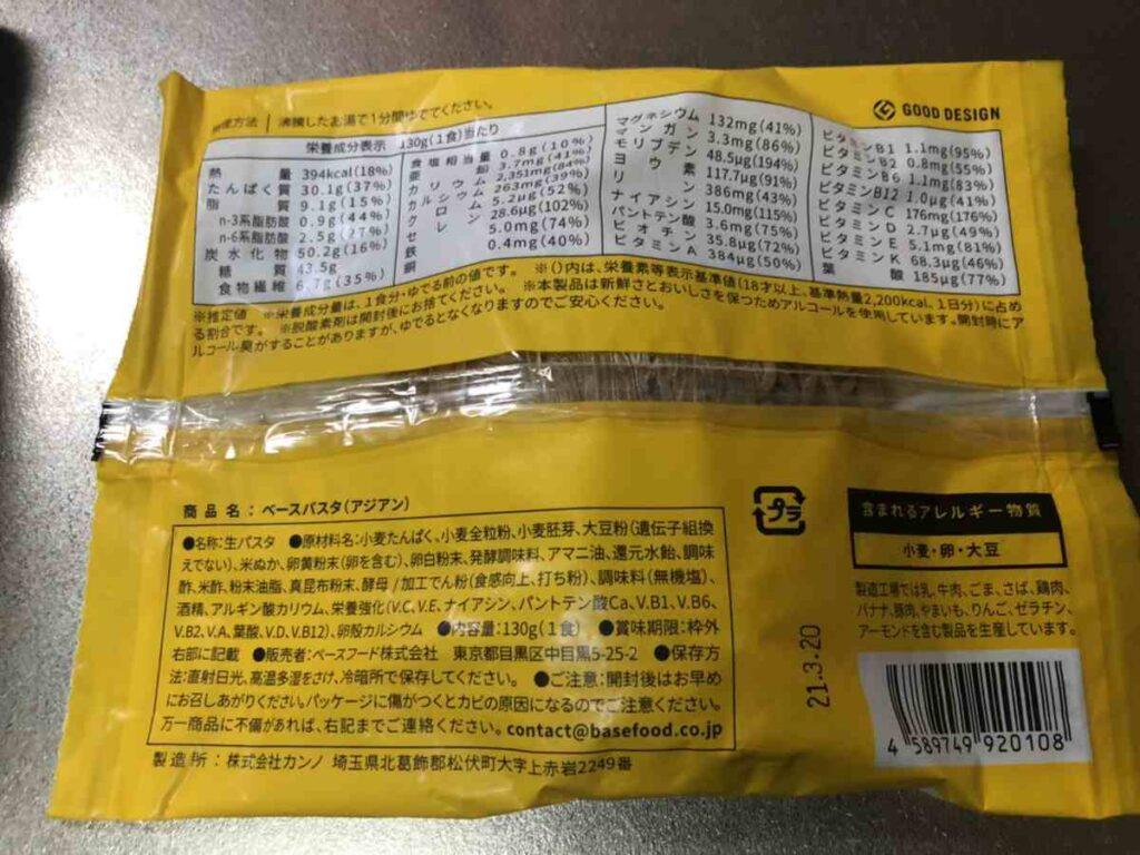 ベースパスタ(アジアン)の栄養成分表示