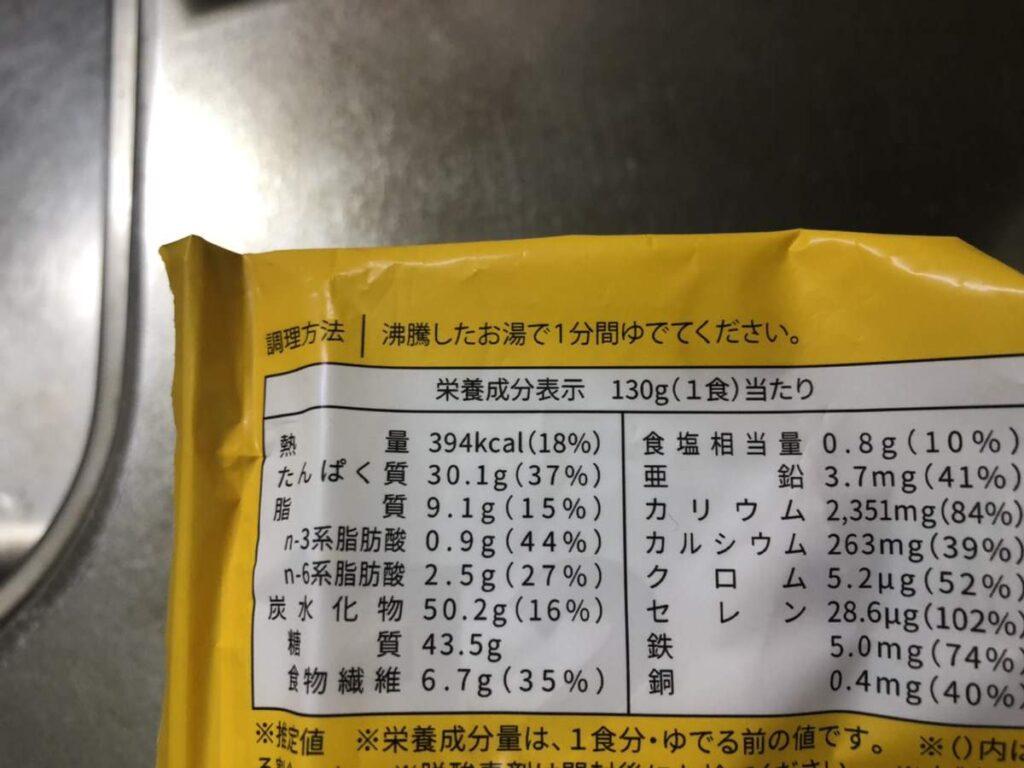 ベースパスタ(アジアン)の茹でる時間は1分