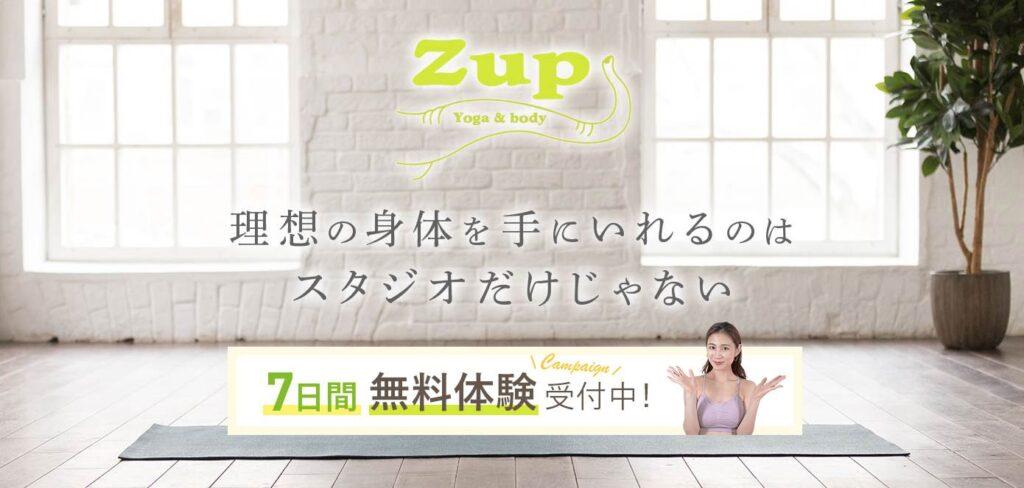 オンラインホットヨガZupの画像