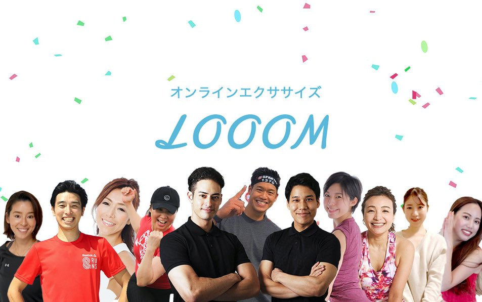 LOOOMの画像