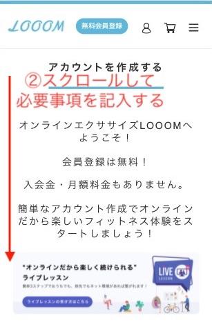LOOOMの無料体験レッスンの登録方法2