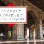 オンラインヨガZupの取材画像